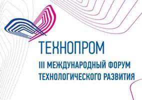 4–5 июня 2015 года в Новосибирске пройдет III Международный форум технологического развития «Технопром».