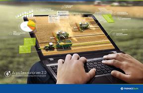 """""""АгроТехнология 2.0"""" — решение для мониторинга выполнения сельскохозяйственных работ"""