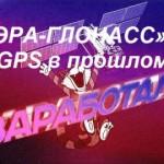 «ЭРА ГЛОНАСС» GPS в прошлом