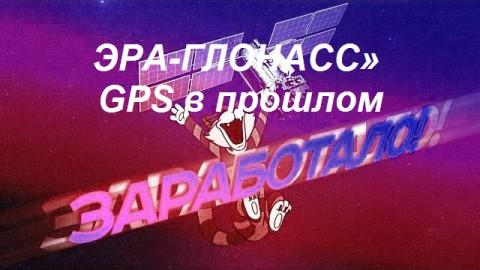 «ЭРА ГЛОНАСС» GPS в прошлом.