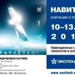 В Москве с 10 по 13 мая 2016 года пройдет 8-я Международная выставка «Навитех 2016″