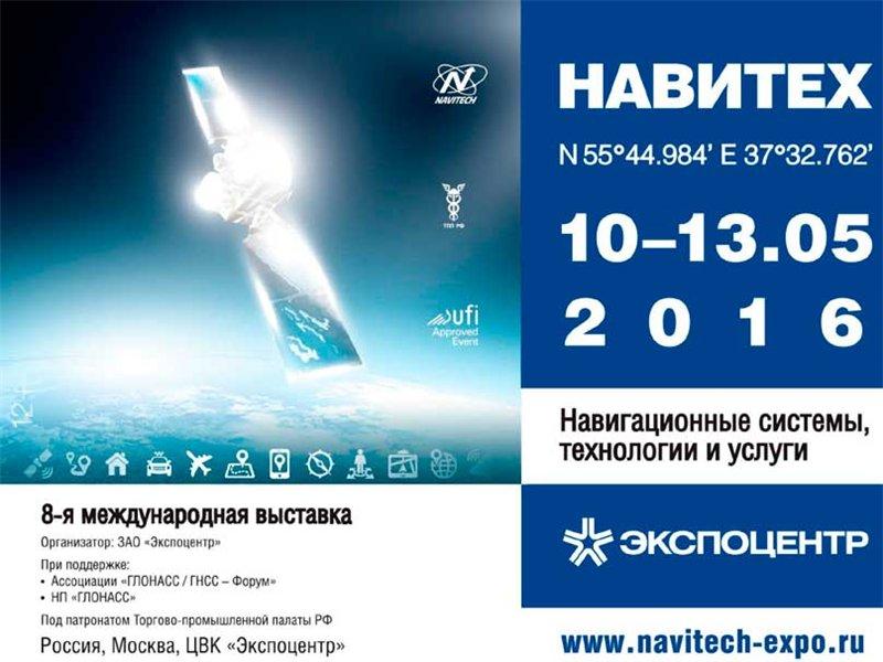 """В Москве с 10 по 13 мая 2016 года пройдет 8-я Международная выставка """"Навитех 2016"""""""