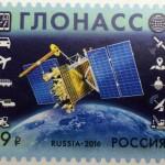 «Почта России» выпустила посвященную ГЛОНАСС марку