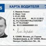 Изменен порядок выдачи карт водителей для тахографов ЕСТР