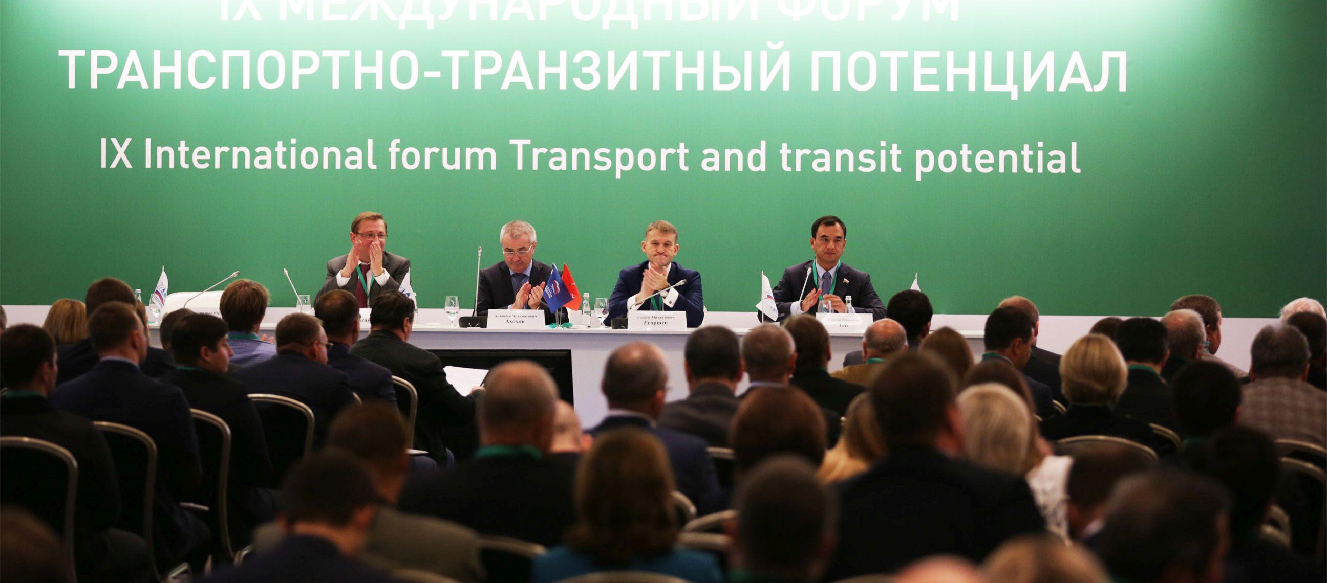 В Санкт-Петербурге открылся IX Международный форум «Транспортно-транзитный потенциал»