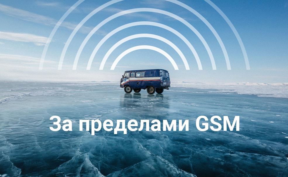 За пределами GSM: спутниковая связь в Wialon