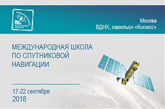 АО «ГЛОНАСС» проведет занятие для слушателей VIII Международной школы по спутниковой навигации