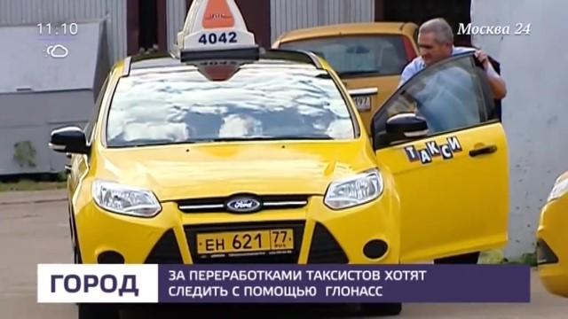 Госдума предложила запретить водителям такси работать сверх нормы. За этим будет следить система ГЛОНАСС