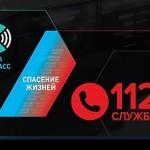 Постоянное информационное взаимодействие ГАИС «ЭРА-ГЛОНАСС» с Системой-112 обеспечено в 26 субъектах РФ