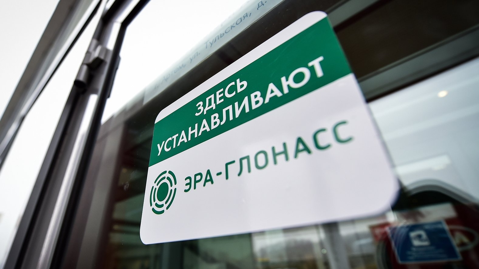 Российский Минтранс намерен установить чипы ГЛОНАСС на товары, возимые в страну