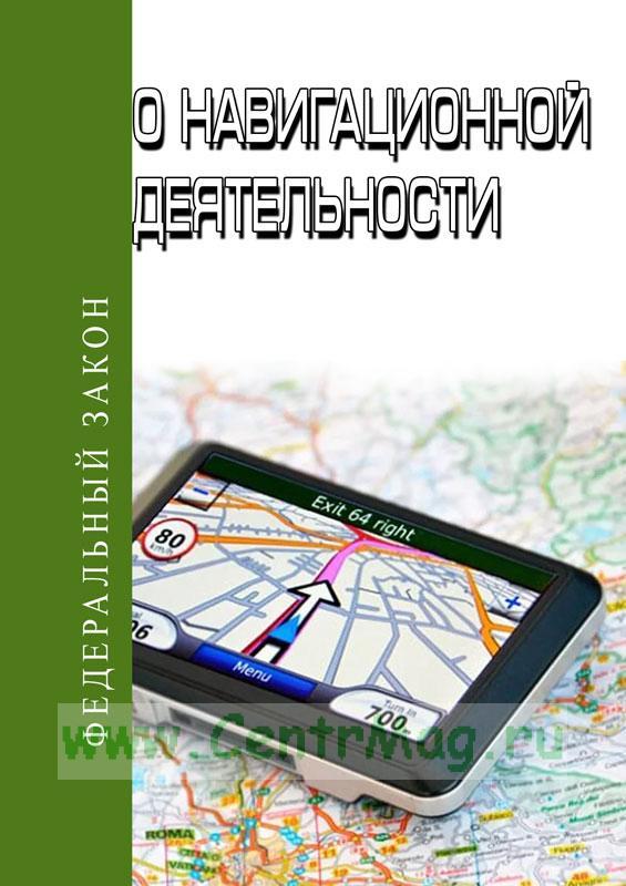 На пути к созданию системообразующего законо о навигационной деятельности