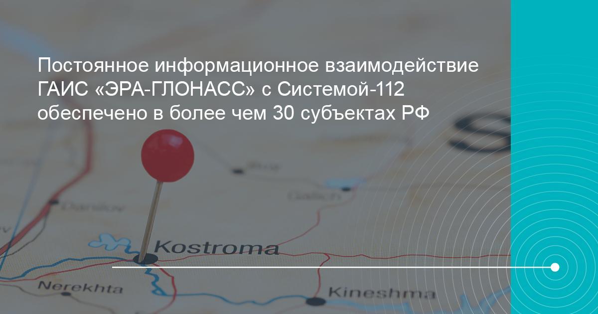 Еще в трех субъектах РФ будет реализовано постоянное информационное взаимодействие ГАИС «ЭРА-ГЛОНАСС» и Системы-112