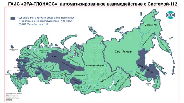 Постоянное информационное взаимодействие ГАИС «ЭРА-ГЛОНАСС» и Системы-112 обеспечено более чем в 50 субъектах РФ