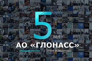 АО «ГЛОНАСС»: пять лет в авангарде цифровизации транспортной отрасли