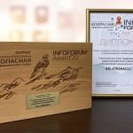 АО «ГЛОНАСС» – лауреат Национальной премии «Безопасная информационная среда»