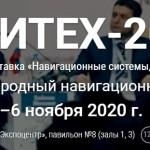 Навитех 2020 — международная выставка «Навигационные системы, технологии и услуги»