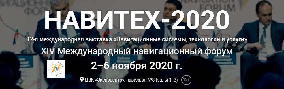 Навитех 2020 - международная выставка «Навигационные системы, технологии и услуги»
