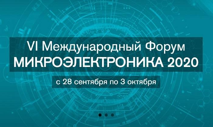 АО «ГЛОНАСС» представило перспективные проекты на форуме «Микроэлектроника 2020»
