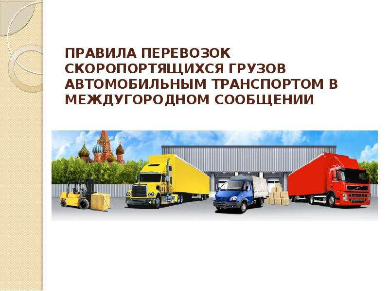 АО «ГЛОНАСС» представило участникам проекта Made in Uzbekistan доклад о сквозном контроле условий транспортировки скоропортящихся грузов