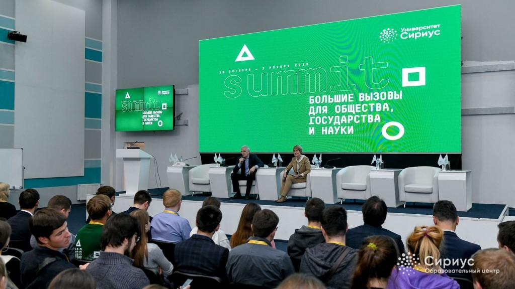 Эксперты АО «ГЛОНАСС» выступили на саммите «Большие вызовы для общества, государства и науки»