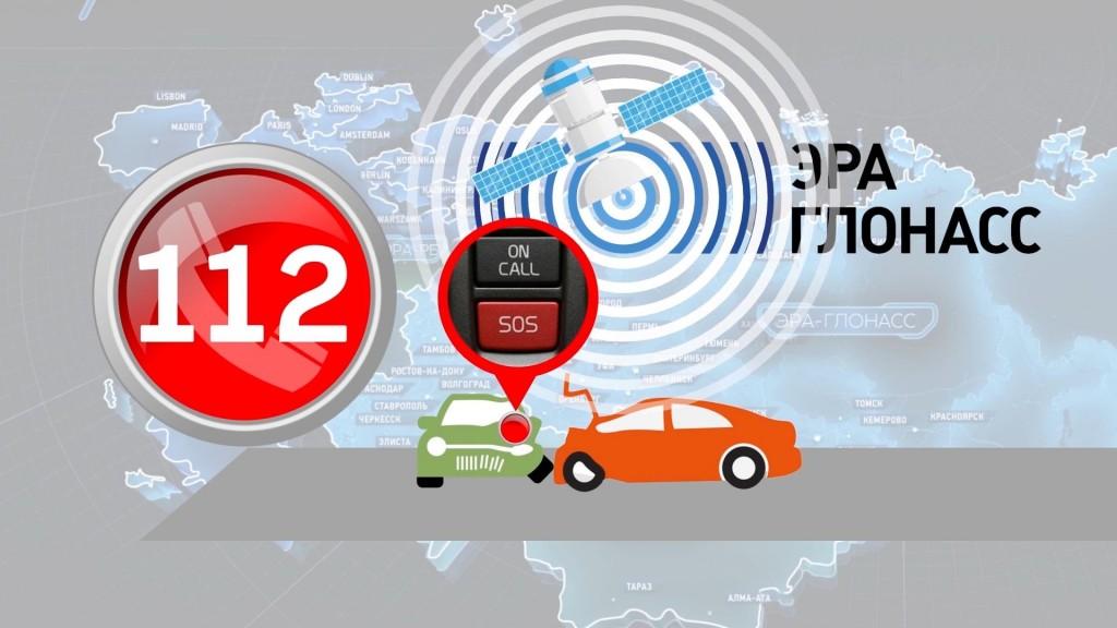 Постоянное автоматизированное информационное взаимодействие ГАИС «ЭРА-ГЛОНАСС» и «Системы-112» обеспечено в 62 регионах