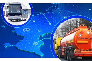 АО «ГЛОНАСС» информирует о старте заключения договоров с собственниками транспортных средств, перевозящих пассажиров и опасные грузы