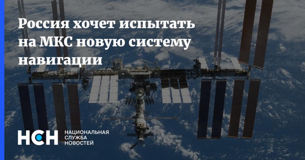 Российские ученые хотят испытать на МКС новую систему навигации