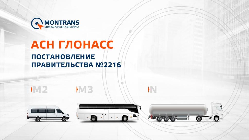 АО «ГЛОНАСС» разработало личный кабинет для перевозчиков пассажиров и опасных грузов